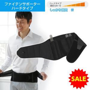 ファイテンサポーター 腰用 ハードタイプ|phiten