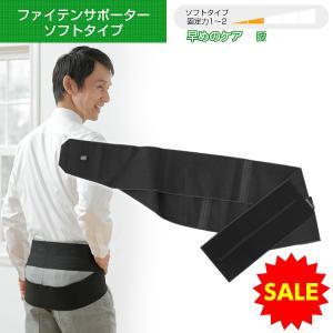 ファイテンサポーター 腰用 ソフトタイプ ダブル|phiten