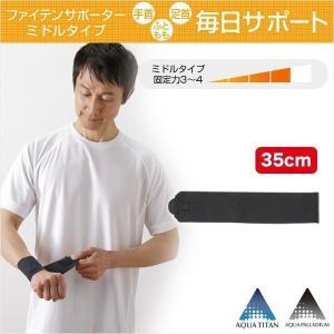 ファイテンサポーター バンテージ(1本入り) 35cm|phiten