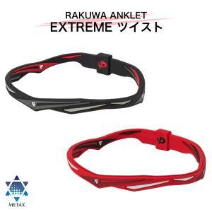 ファイテン RAKUWAアンクレット EXTREME ツイスト