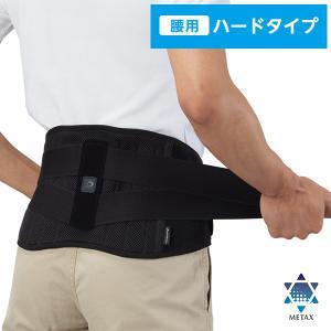 ファイテンサポーター メタックス 腰用ハードタイプ