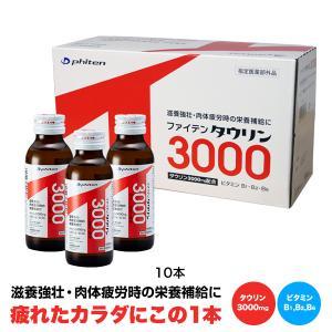 ファイテン タウリン3000 1ケース(10本)|phiten