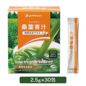 ファイテン 桑葉青汁 発芽玄米プラス 30包|phiten