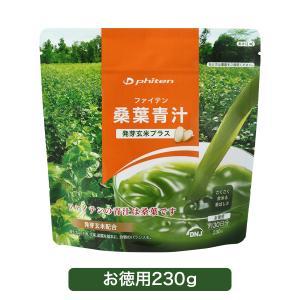 ファイテン 桑葉青汁 発芽玄米プラス お徳用|phiten