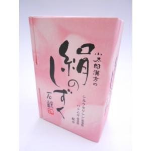 「コタロー 絹のしずく石鹸」は、保湿効果の高いシルクセリシン、ヨクイニンエキス、潤い成分のハトムギオ...