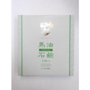 馬油石鹸85g × 6個入送料無料