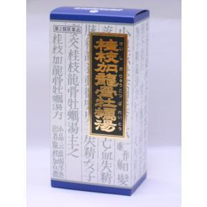 【第2類医薬品】クラシエ桂枝加竜骨牡蛎湯エキス顆粒45包×3個送料無料
