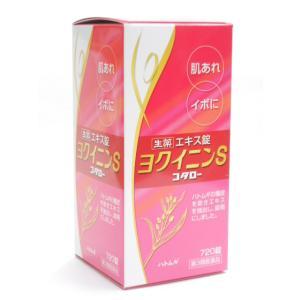 【第3類医薬品】ヨクイニンSコタロー720錠1個送料無料