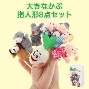 大きなかぶ 指人形 家族 8本 セット かわいい 親子 パペット おもちゃ 子供 保育