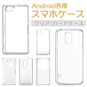 各Android対応 ケース カバー デコ用 スマホケース クリア iPhone11 XS Max XR Xperia XZ3 他 ケース カバー メール便送料無料対応|phoca