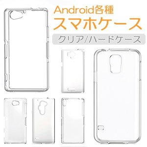 SH-01H 502SH F-01H SC-01K SCV37 SC-03J SCV35 Galaxy S8+ Nexus5X スマホケース カバー ハードケース クリアケース デコ用に|phoca