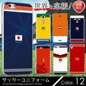 各機種対応ケース サッカーユニフォーム風 iPhone7 6S Plus Xperia XZ 他 ハードケース スマホケース カバー メール便送料無料