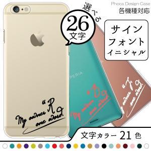 各機種対応スマホケース 文字アルファベット/イニシャル サイン風 クリアケース iPhoneXS Max XR Xperia XZ3 他 ハードケース カバー メール便送料無料|phoca
