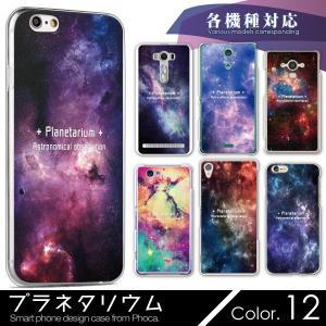 Android iPhone11 XS Max XR Xperia 他 ケース かわいい 宇宙銀河 星空 プラネタリウム スマホケース カバー メール便送料無料|phoca