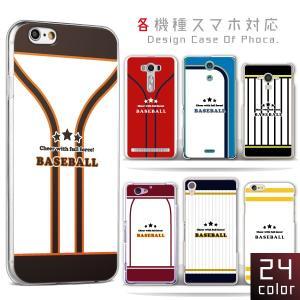 その他 Pixel4 3a XL P30 lite ZenFone 等 ケース カバー 野球ユニフォ...