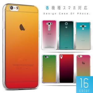各機種対応スマホケース 半透明 グラデーション シンプル iPhoneXS Max XR Xperia XZ3 他 ハードケース カバー メール便送料無料|phoca