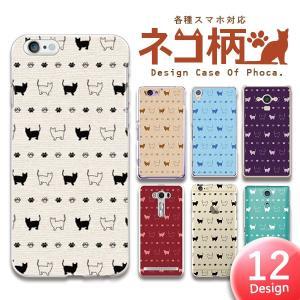 各機種対応スマホケース ネコ柄 ねこ 猫 iPhoneXS Max XR Xperia XZ3 他 ハードケース カバー メール便送料無料|phoca