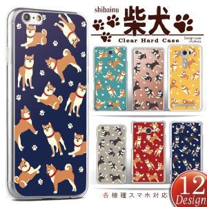 各機種対応スマホケース 柴犬柄 iPhoneXS Max XR Xperia XZ3 他 ハードケース カバー メール便送料無料|phoca