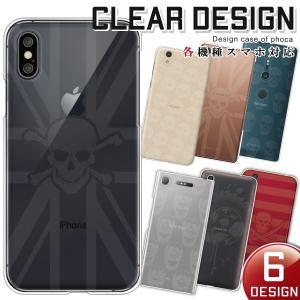 その他 Pixel4 3a XL P30 lite ZenFone 等 ケース カバー  クリア柄 ...