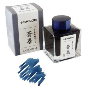 セーラー独自開発による超微粒子顔料インク。目詰まりしにくく、染料インクと変わらない快適な書き心地を実...