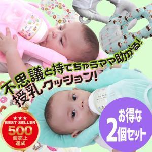 赤ちゃん 授乳 クッション 枕 ベビー ハンズフリー 哺乳瓶ホルダー サポートクッション/授乳クッシ...