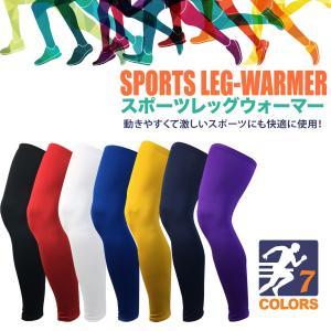 レッグウォーマー スポーツ サイクリング ランニング に レッグカバー /レッグウォーマー(両足用)|phoenix-zakka