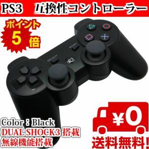 PS3 コントローラー ワイヤレス 互換品  デュアルショック対応  DUALSHOCK3 ブラック/PS3コントローラー