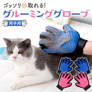 ペット犬 猫 用 グルーミング 手袋 (両手セット) マッサージ グローブ ラバー/ ペット用 グルーミンググローブ