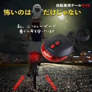 自転車 レーザー テールライト リアライト LED 生活防水 乾電池式/自転車テールライト