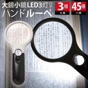 ハンドルーペB LEDライト付き 長期保証書 3点セット 軽量ガラスレンズ 倍率45倍 3倍 拡大鏡 虫眼鏡 天眼鏡 /ハンドルーペB|phoenix-zakka
