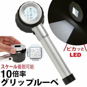 作業用ルーペA LED ライト付き ケース付き 長期保証書 高倍率 10倍 着脱可能 ルーラー付き 発 強力発光 細かい作業に/作業用ルーペA|phoenix-zakka