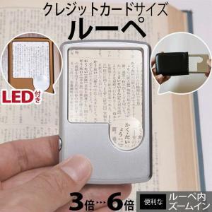 ハンドルーペF LEDライト付 収納ソフトケース付き 45日間保証書付属 3倍&6倍 2種類レンズ 携帯用 超軽量/ハンドルーペF
