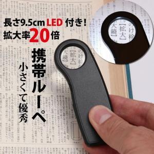 ジュエリールーペA LEDライト 収納ソフトケース付き 長期保証書 倍率20倍 拡大鏡 コンパクト ジュエリー鑑定などに/ジュエリールーペA|phoenix-zakka