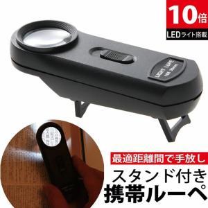 作業用ルーペB LED照明付き 倍率 10倍! 超軽量 ミニ ルーペ 拡大鏡 いつも携帯 コンパクト シンプル /作業用ルーペB|phoenix-zakka