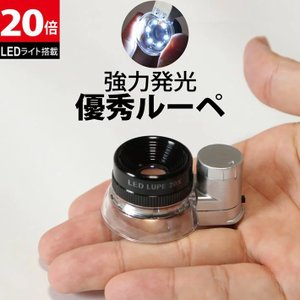 作業用ルーペC LEDライト付 小型 超高倍率20倍 コンパクト 軽量 強力発光 ジュエリー鑑定 宝石 アイルーペ 観察用 写真用/作業用ルーペC|phoenix-zakka