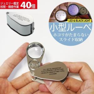 ジュエリールーペH LEDライト付き ケース入り 安心長期保証45日間 40倍 拡大鏡 宝石鑑定用 軽くてコンパクト/ジュエリールーペH|phoenix-zakka