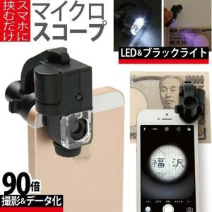 スマホルーペ LED・ブラックライト付き 倍率90倍 マイクロスコープ 高倍率 軽量で携帯に便利 45日間保証書付き/スマホルーペ|phoenix-zakka