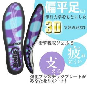 スポーツ用インソール 足の疲れ 脚の痛み 3D アーチサポート X脚 O脚 美しい脚に 衝撃吸収 PVC EVA 中敷き /偏平足スポーツマーブル|phoenix-zakka