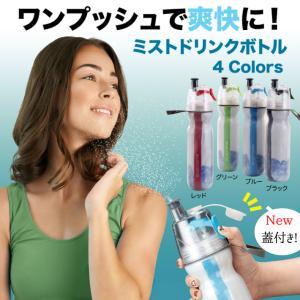 水筒 500ml ミストウォーターボトル 蓋つき 熱中症対策グッズ 子供 飲み物 ミストスプレー 噴射 /ミストドリンクボトル|phoenix-zakka