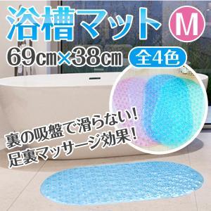 浴槽マット 滑り止め 吸盤付き Mサイズ ( 69×38cm ) 浴室にも /浴槽マットMの写真