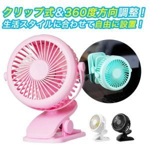 熱中症対策はしていますか? 暑い夏の必需品のクリップ式扇風機が登場! クリップ式だからお部屋のどこで...