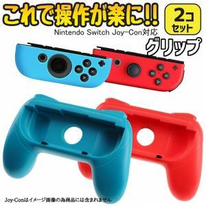 ニンテンドースイッチ Joy con 用 グリップ 2色セット (ブルー&レッド) ジョイコン 用 ハンドル  /Joy-con 用グリップ phoenix-zakka