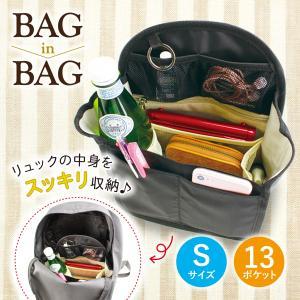 バッグインバッグ リュック ナイロン 自立 縦型 縦長/リュック用バッグインバッグS|phoenix-zakka