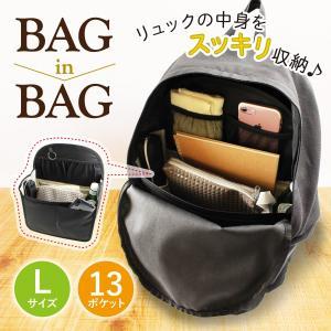 バッグインバッグ リュック 自立 縦型 縦長 大きめ A4 Lサイズ/リュック用バッグインバッグL|phoenix-zakka