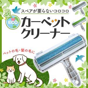 ペット 抜け毛 クリーナー 犬 猫 コロコロ するだけ/カーペットクリーナー|phoenix-zakka