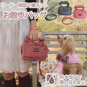 お散歩バッグ 犬 マナーポーチ お散歩バック リード付/リード付きお散歩バッグ|phoenix-zakka