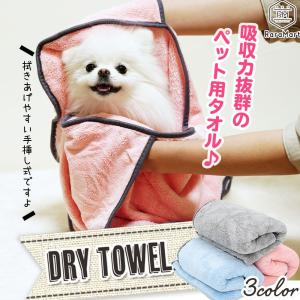 ペット用 タオル バスタオル 犬 猫 シャワー シャンプー 吸水 お散歩 足拭き 手差しポケット 落ちにくい/ペット用バスタオル|phoenix-zakka