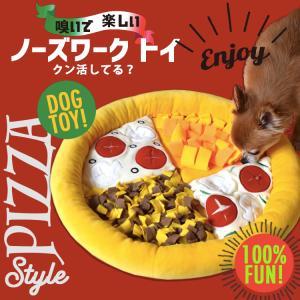 犬 ノーズワーク トイ ピザ ノーズワークマット おもちゃ 噛む 音がなる 嗅覚訓練 ストレス解消 かわいい ペット用品/ノーズワークトイ ピザ|phoenix-zakka