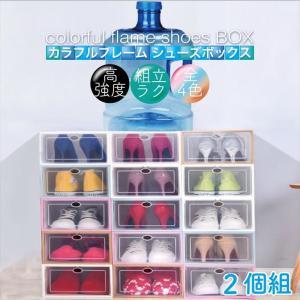 シンプルデザインで収納上手! 積み重ねても倒れません♪ 扉が透明だから靴の場所が一目瞭然! 靴を簡単...
