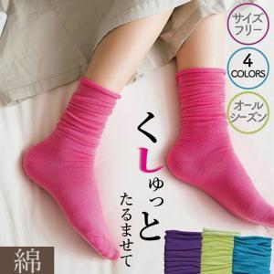 靴下 レディース ソックス 綿 くしゅっと可愛い 秋冬 /くしゅっと靴下|phoenix-zakka